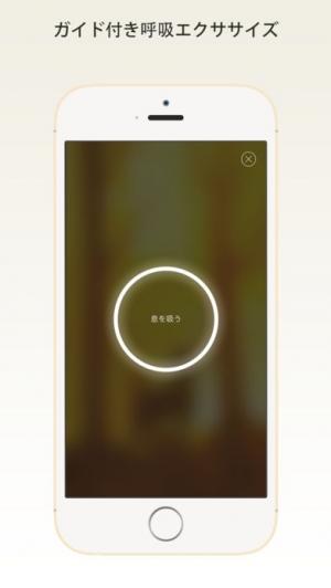 iPhone、iPadアプリ「Wildfulness 2 - 自然音でリラックス」のスクリーンショット 4枚目