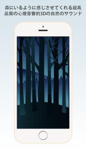 iPhone、iPadアプリ「Wildfulness 2 - 自然音でリラックス」のスクリーンショット 3枚目