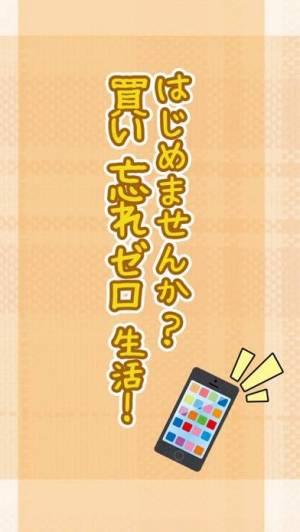 iPhone、iPadアプリ「これ、家にある?買物リスト」のスクリーンショット 5枚目