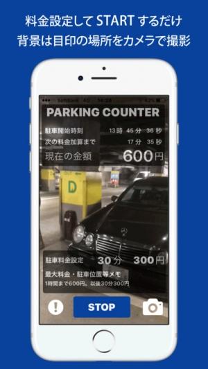 iPhone、iPadアプリ「PARKING COUNTER~駐車料金いまいくら?」のスクリーンショット 3枚目