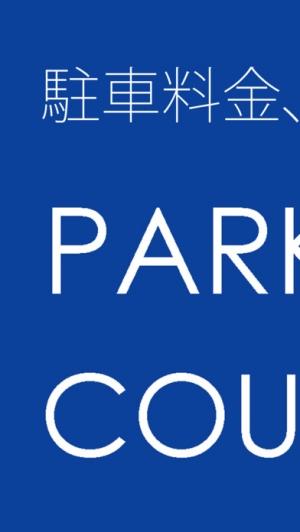iPhone、iPadアプリ「PARKING COUNTER~駐車料金いまいくら?」のスクリーンショット 1枚目