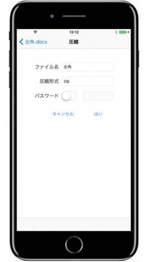 iPhone、iPadアプリ「K-Zip Lite: 操作容易なZip解凍・圧縮ツール」のスクリーンショット 4枚目