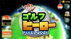 iPhone、iPadアプリ「ゴルフヒーロー - ピクセルゴルフ3D」のスクリーンショット 1枚目