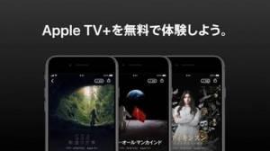 iPhone、iPadアプリ「Apple TV」のスクリーンショット 2枚目