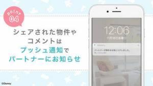 iPhone、iPadアプリ「ぺやさがしーシェア機能付き同棲向け部屋探し」のスクリーンショット 5枚目