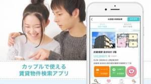 iPhone、iPadアプリ「ぺやさがし/二人で賃貸物件検索【スマホでCHINTAI】」のスクリーンショット 2枚目