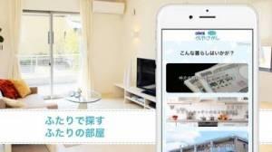 iPhone、iPadアプリ「ぺやさがしーシェア機能付き同棲向け部屋探し」のスクリーンショット 2枚目