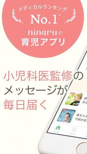 iPhone、iPadアプリ「ninaru baby 赤ちゃんの育児・子育てアプリ」のスクリーンショット 1枚目