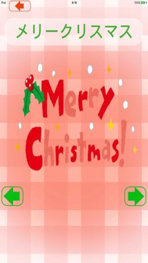 iPhone、iPadアプリ「クリスマスの神経衰弱」のスクリーンショット 5枚目