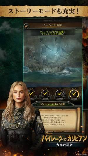 iPhone、iPadアプリ「パイレーツ・オブ・カリビアン:大海の覇者」のスクリーンショット 3枚目