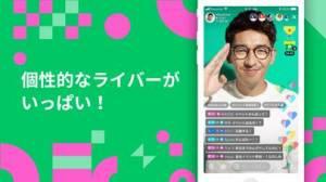 iPhone、iPadアプリ「Pococha(ポコチャ)-ライブ配信アプリ」のスクリーンショット 3枚目
