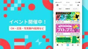 iPhone、iPadアプリ「Pococha(ポコチャ)-ライブ配信アプリ」のスクリーンショット 4枚目