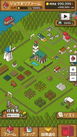 iPhone、iPadアプリ「放置ファーム ~のんびり畑づくりゲーム~」のスクリーンショット 2枚目