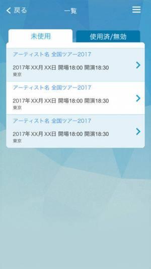 iPhone、iPadアプリ「ローチケ」のスクリーンショット 2枚目