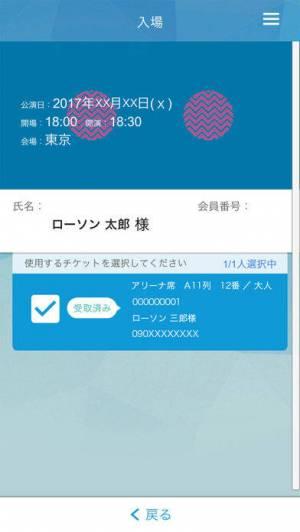 iPhone、iPadアプリ「ローチケ」のスクリーンショット 4枚目