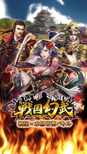 iPhone、iPadアプリ「戦国幻武~本格軍勢バトル~」のスクリーンショット 1枚目