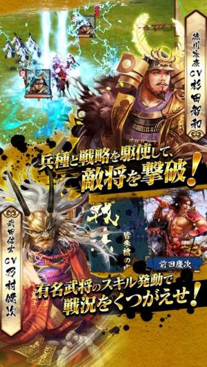 iPhone、iPadアプリ「戦国幻武~本格軍勢バトル~」のスクリーンショット 2枚目