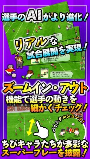 iPhone、iPadアプリ「カルチョビットA(アー) サッカークラブ育成シミュレーション」のスクリーンショット 3枚目