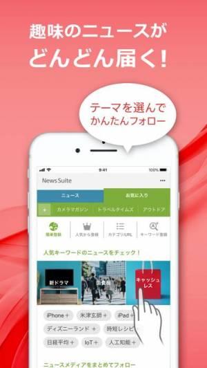 iPhone、iPadアプリ「ニューススイート:新聞雑誌ニュースがまとめて読める」のスクリーンショット 3枚目