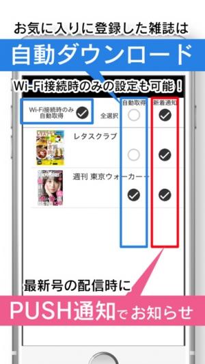 iPhone、iPadアプリ「マガジンWALKER」のスクリーンショット 3枚目