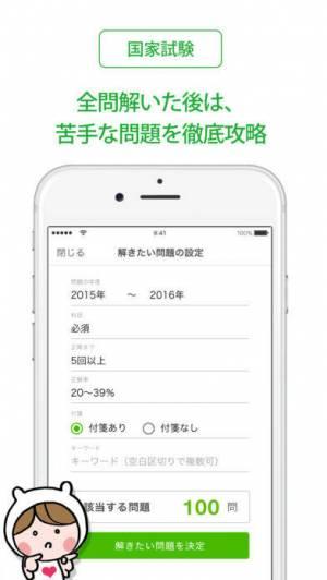 iPhone、iPadアプリ「管理栄養士 国家試験&就職情報【グッピー】」のスクリーンショット 4枚目