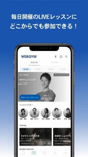 iPhone、iPadアプリ「WEBGYM 運動の習慣化をサポート!」のスクリーンショット 3枚目