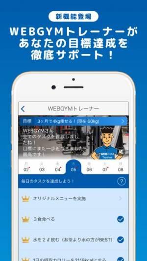 iPhone、iPadアプリ「WEBGYM 運動の習慣化をサポート!」のスクリーンショット 1枚目