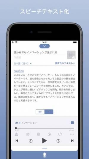 iPhone、iPadアプリ「高音質録音 - ボイスレコーダー&ボイスメモ」のスクリーンショット 4枚目