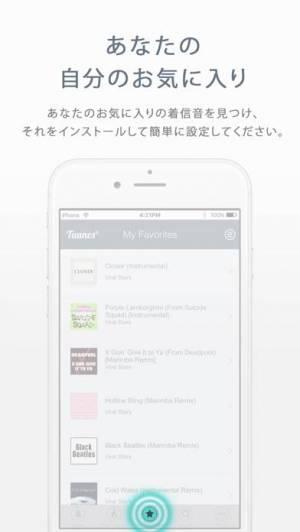 iPhone、iPadアプリ「Tuunes着信音」のスクリーンショット 5枚目