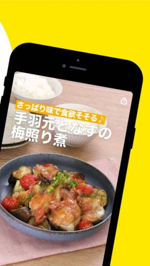 iPhone、iPadアプリ「DELISH KITCHEN - レシピ動画で料理を簡単に」のスクリーンショット 2枚目