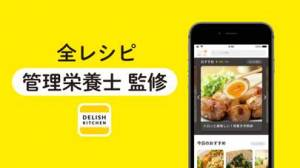 iPhone、iPadアプリ「DELISH KITCHEN - レシピ動画で料理を簡単に」のスクリーンショット 1枚目