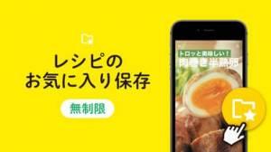 iPhone、iPadアプリ「DELISH KITCHEN - レシピ動画で料理を簡単に」のスクリーンショット 5枚目