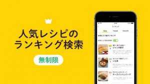 iPhone、iPadアプリ「DELISH KITCHEN - レシピ動画で料理を簡単に」のスクリーンショット 4枚目