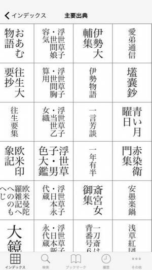 iPhone、iPadアプリ「精選版 日本国語大辞典」のスクリーンショット 4枚目