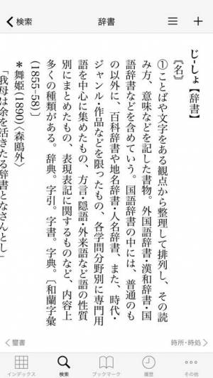 iPhone、iPadアプリ「精選版 日本国語大辞典」のスクリーンショット 1枚目