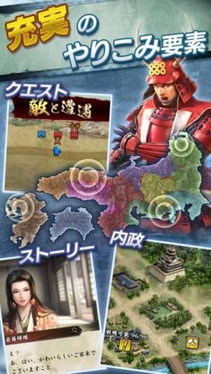 iPhone、iPadアプリ「信長の野望 ~俺たちの戦国~」のスクリーンショット 5枚目
