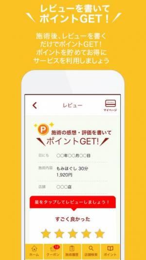 iPhone、iPadアプリ「りらくる[公式] 全身もみほぐし・足つぼ&フットケア」のスクリーンショット 3枚目