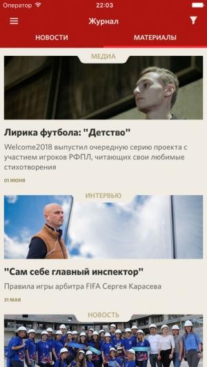 iPhone、iPadアプリ「Welcome 2018」のスクリーンショット 2枚目