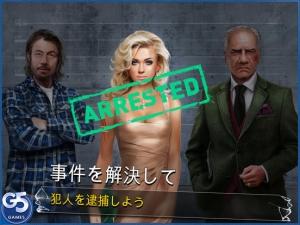 iPhone、iPadアプリ「Homicide Squad: 隠された犯罪」のスクリーンショット 5枚目