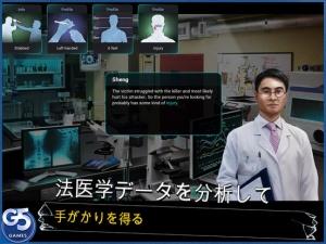 iPhone、iPadアプリ「Homicide Squad: 隠された犯罪」のスクリーンショット 3枚目