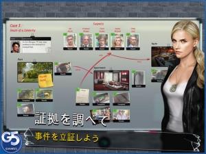 iPhone、iPadアプリ「Homicide Squad: 隠された犯罪」のスクリーンショット 4枚目