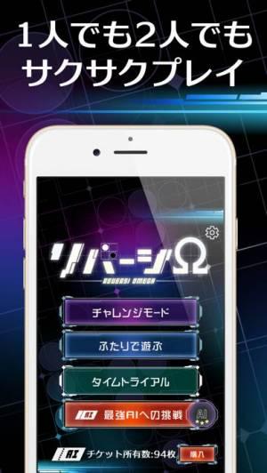 iPhone、iPadアプリ「REVERSI OMEGA (リバーシオメガ)」のスクリーンショット 3枚目