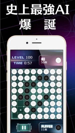 iPhone、iPadアプリ「REVERSI OMEGA (リバーシオメガ)」のスクリーンショット 1枚目