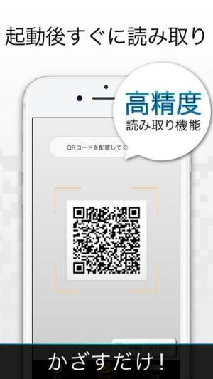 iPhone、iPadアプリ「QRコードリーダー PRO」のスクリーンショット 3枚目