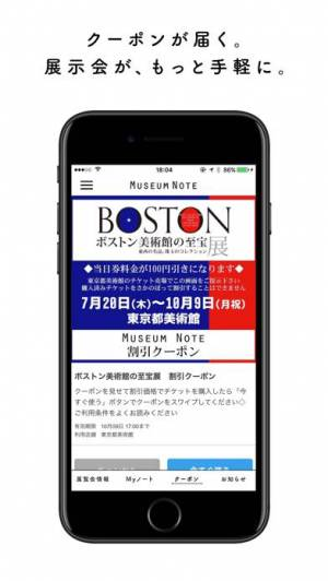 iPhone、iPadアプリ「Museum Note -ミュージアムノート-」のスクリーンショット 2枚目