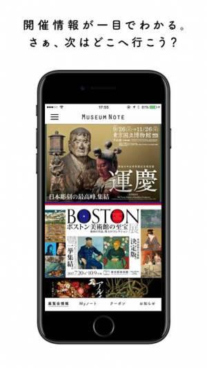 iPhone、iPadアプリ「Museum Note -ミュージアムノート-」のスクリーンショット 1枚目