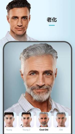 iPhone、iPadアプリ「FaceApp - AI表情エディタ」のスクリーンショット 2枚目