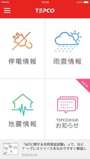 iPhone、iPadアプリ「TEPCO速報」のスクリーンショット 2枚目