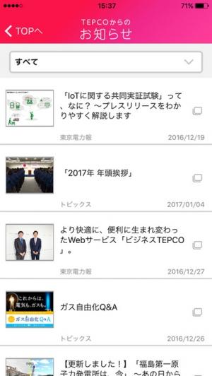 iPhone、iPadアプリ「TEPCO速報」のスクリーンショット 5枚目