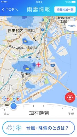 iPhone、iPadアプリ「TEPCO速報」のスクリーンショット 3枚目